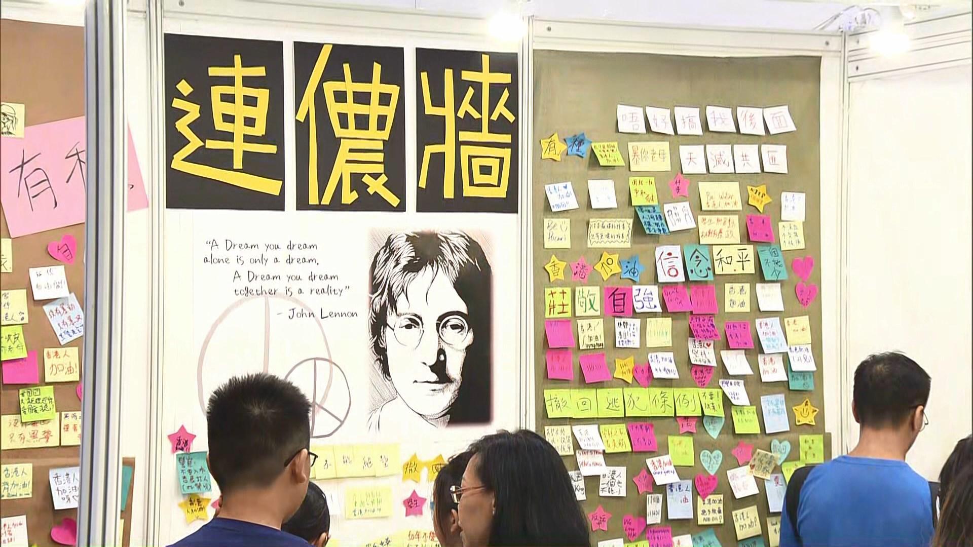 書展開鑼 有參展商設連儂牆讓市民表達意見