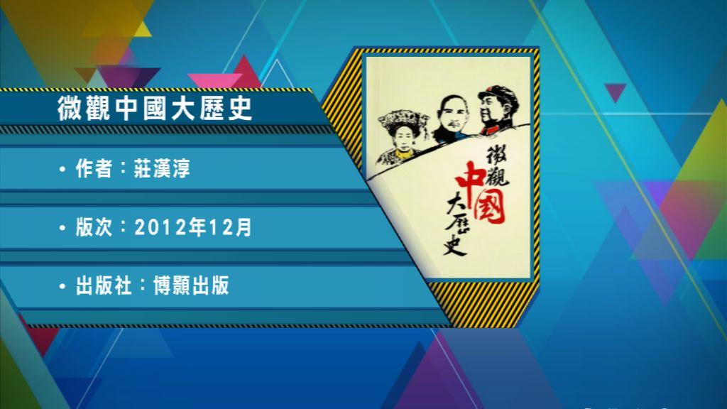 【以讀供讀】《微觀中國大歷史》