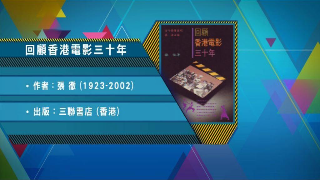【以讀供讀】《回顧香港電影三十年》