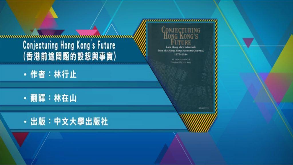 【以讀供讀】《Conjecturing Hong Kong's Future》