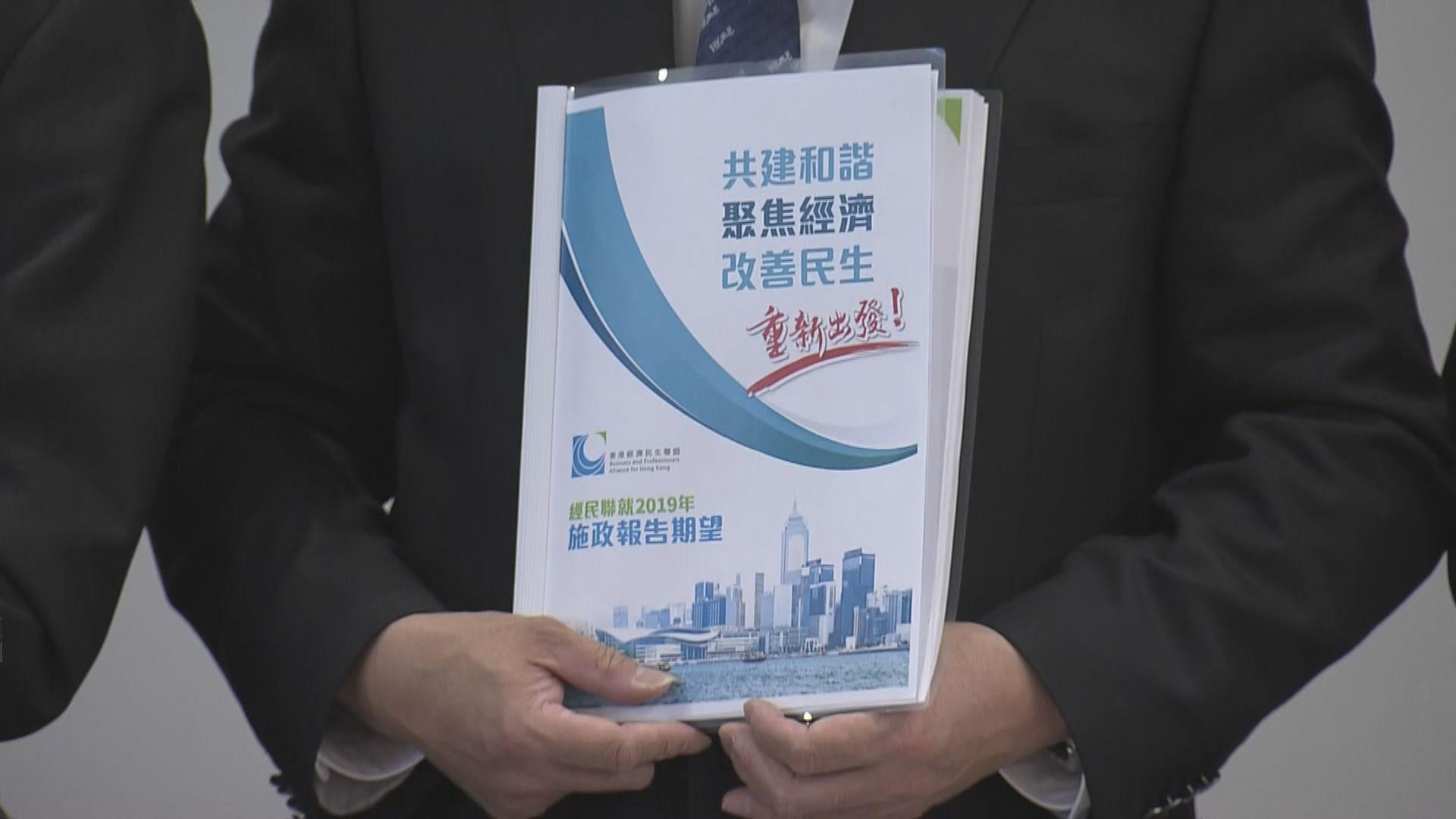 經民聯就施政報告提出480項建議