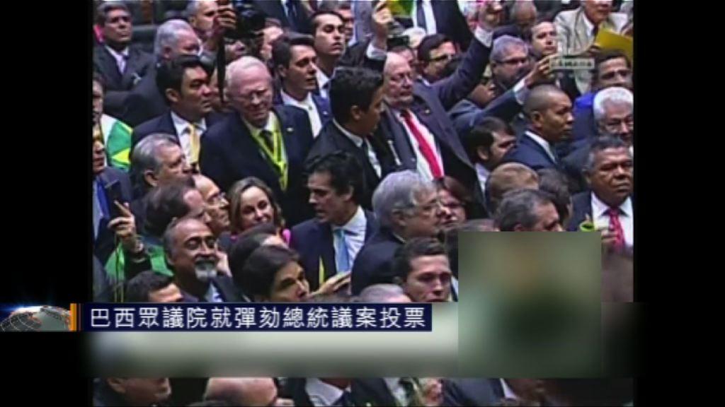 巴西眾議院就彈劾總統議案投票