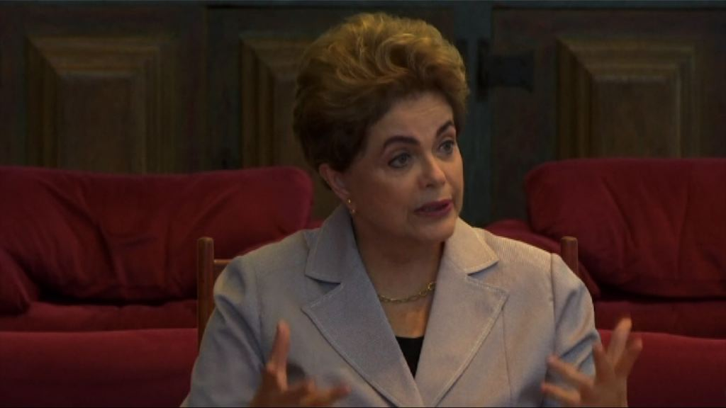 巴西彈劾委員會通過建議罷免羅塞夫