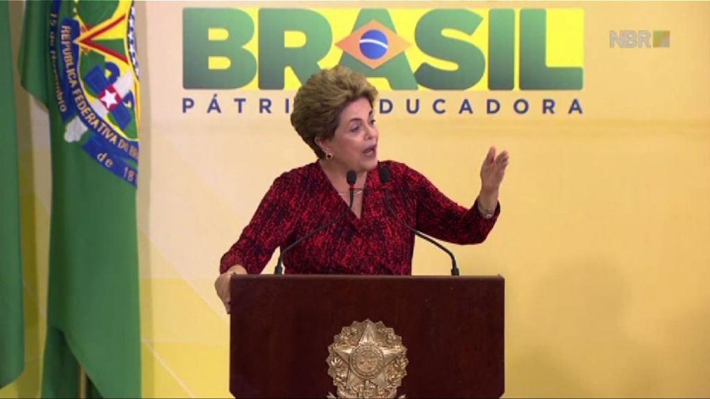 巴西參議院料通過羅塞夫停職受查