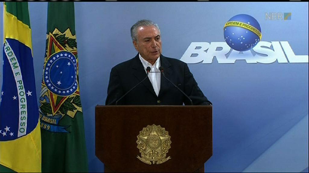 涉貪巴西總統稱錄音偽造 揚言暫停調查