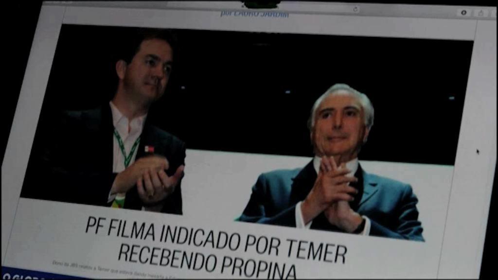 巴西總統特梅爾身陷黑金醜聞