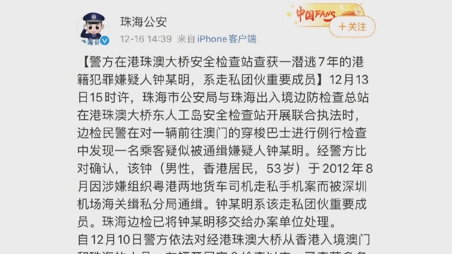 珠海公安證實於大橋東人工島拘一港人涉七年前走私手機