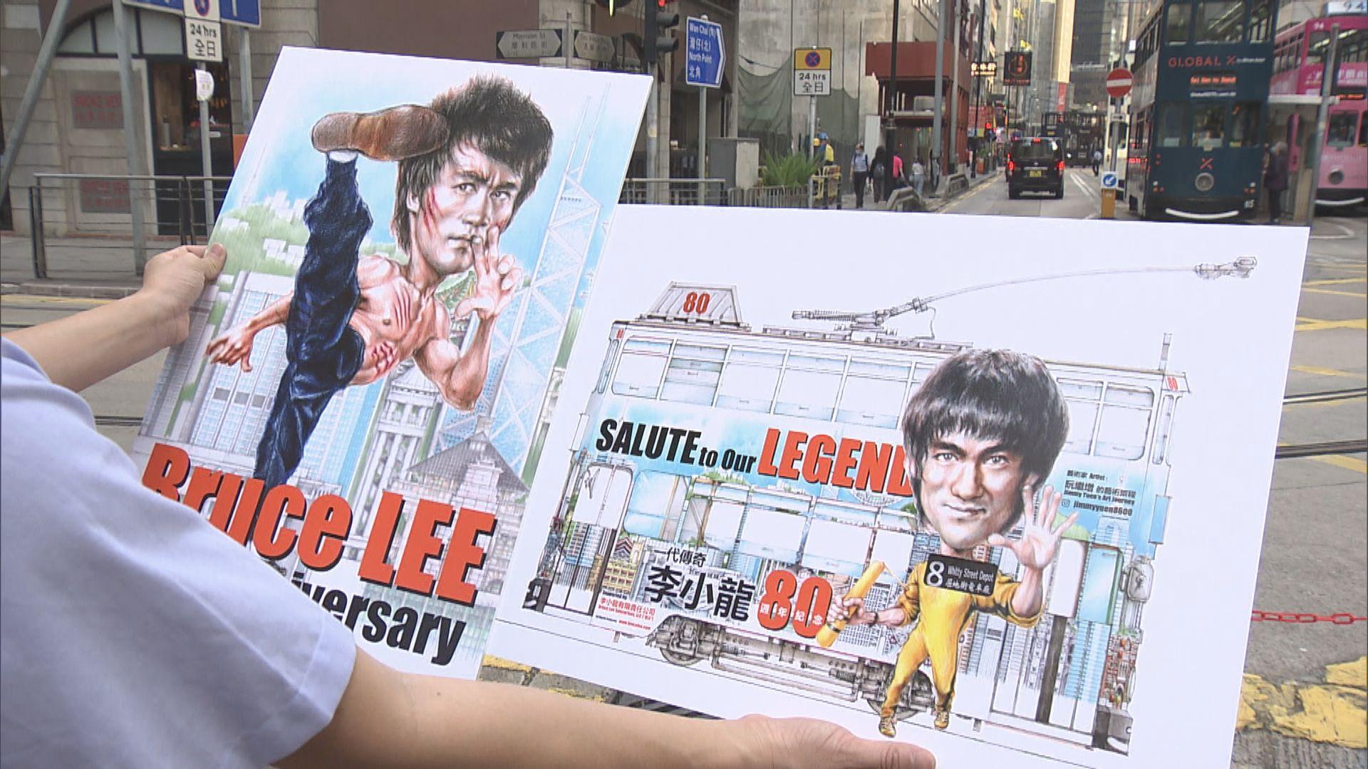 李小龍誕辰80周年 影迷用不同方式紀念偶像