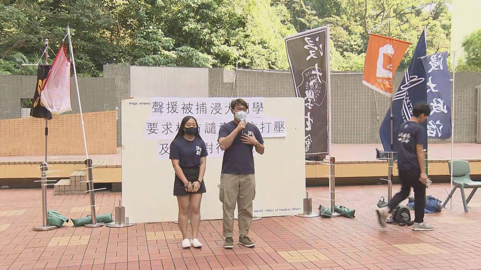 浸會大學學生會集會聲援被捕學生記者