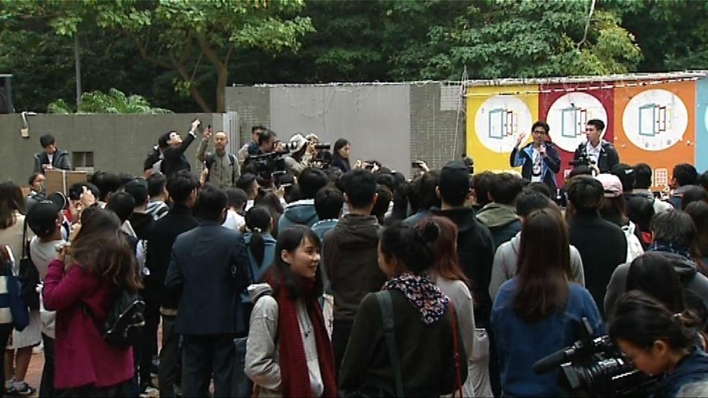 浸大學生會集會遊行要求校方撤回停學決定