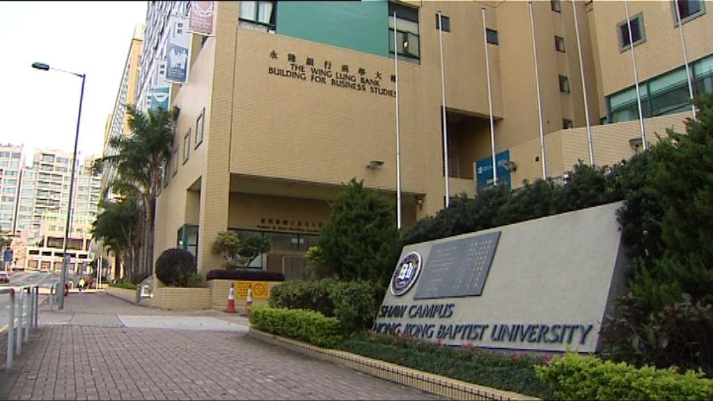 浸大教務議會有學生代表發起周五罷課