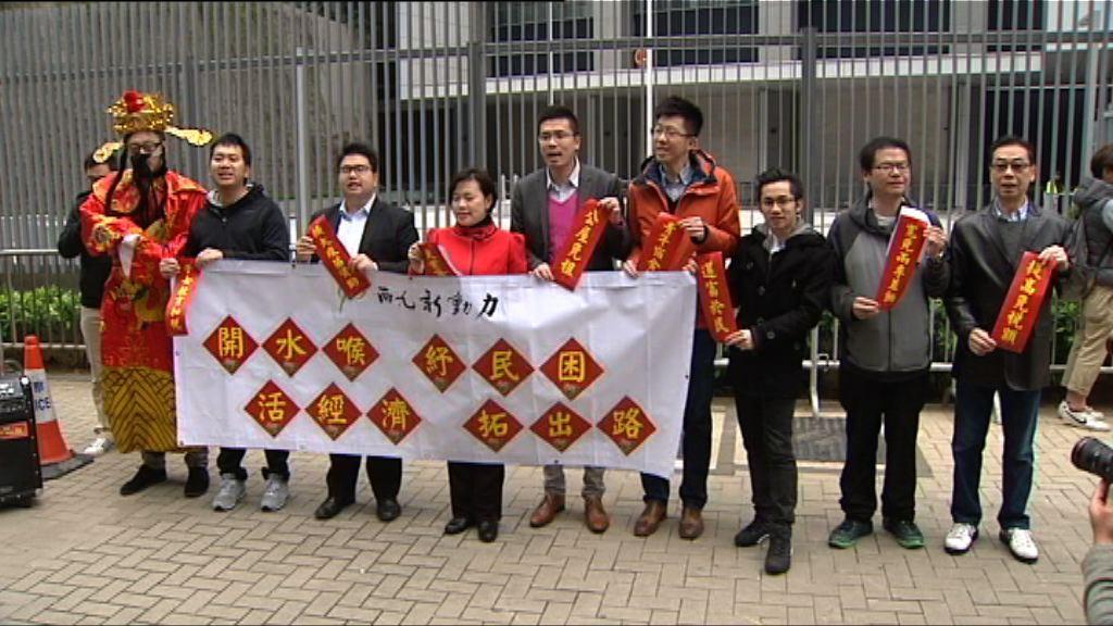 團體示威促預算案續公屋免租