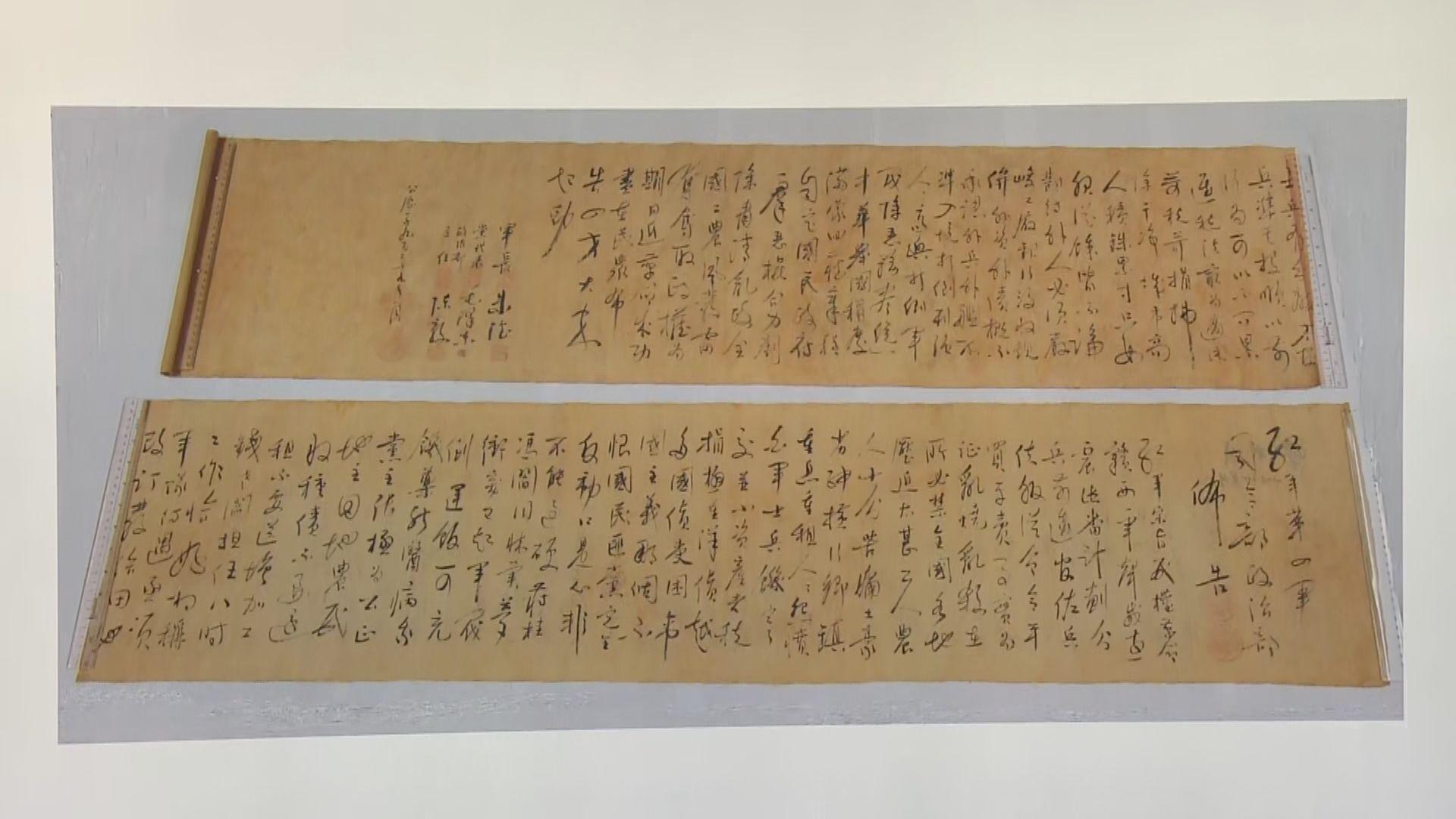 數十億元藏品被竊案 毛澤東親筆書法被剪成兩半