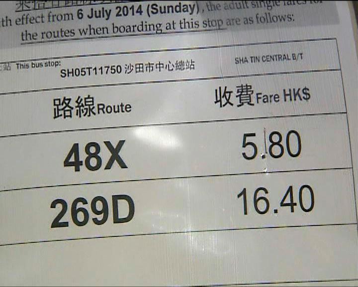 九巴今日起加價平均3.9%