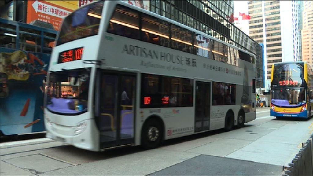 專營巴士服務獨立檢討委員會繼續舉行聽證會