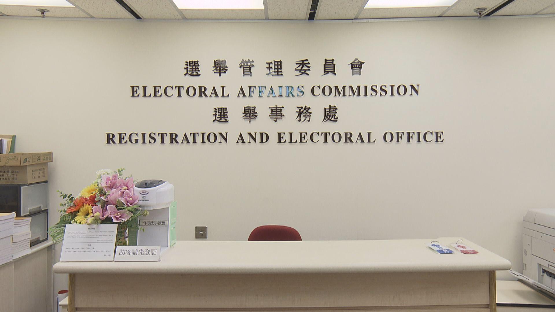選管會未能就立法會港島及新界東議席安排補選