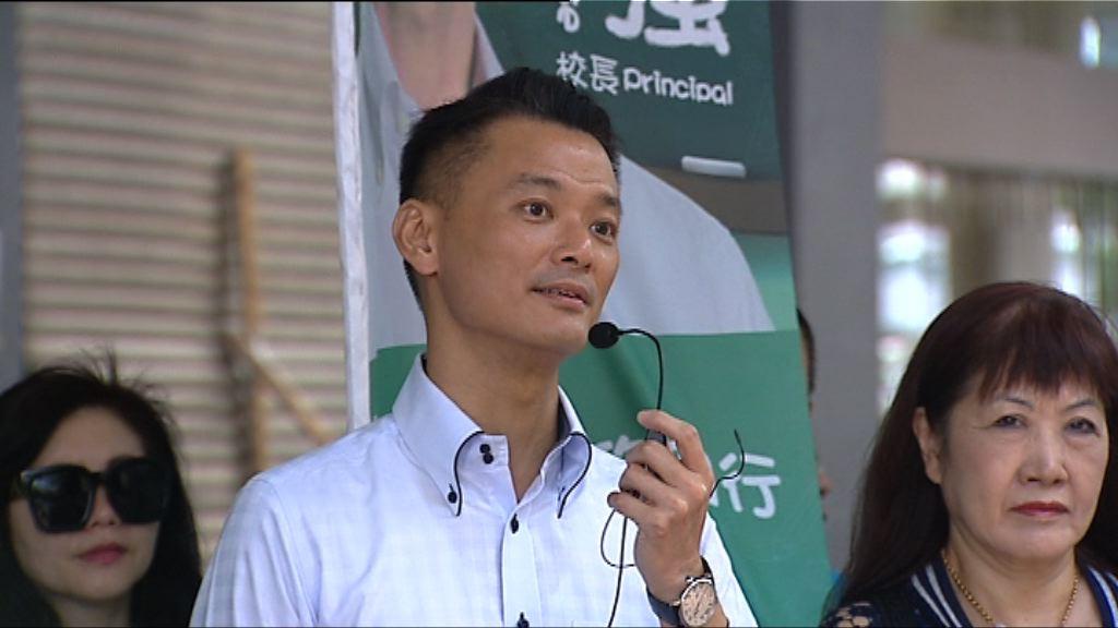小學校長呂錦強參加東華選區補選