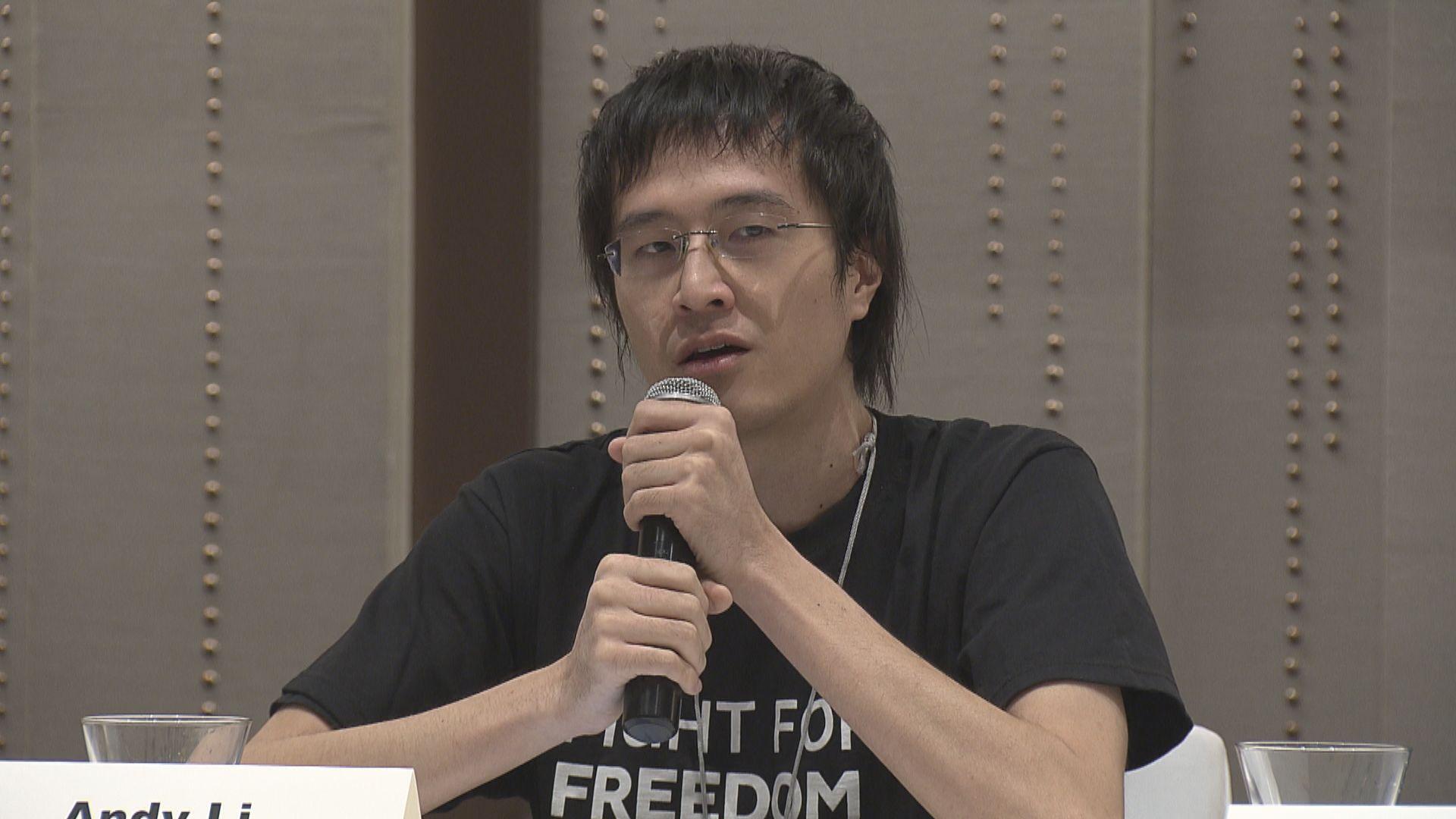 李宇軒承認串謀勾結外國勢力危害國家安全罪