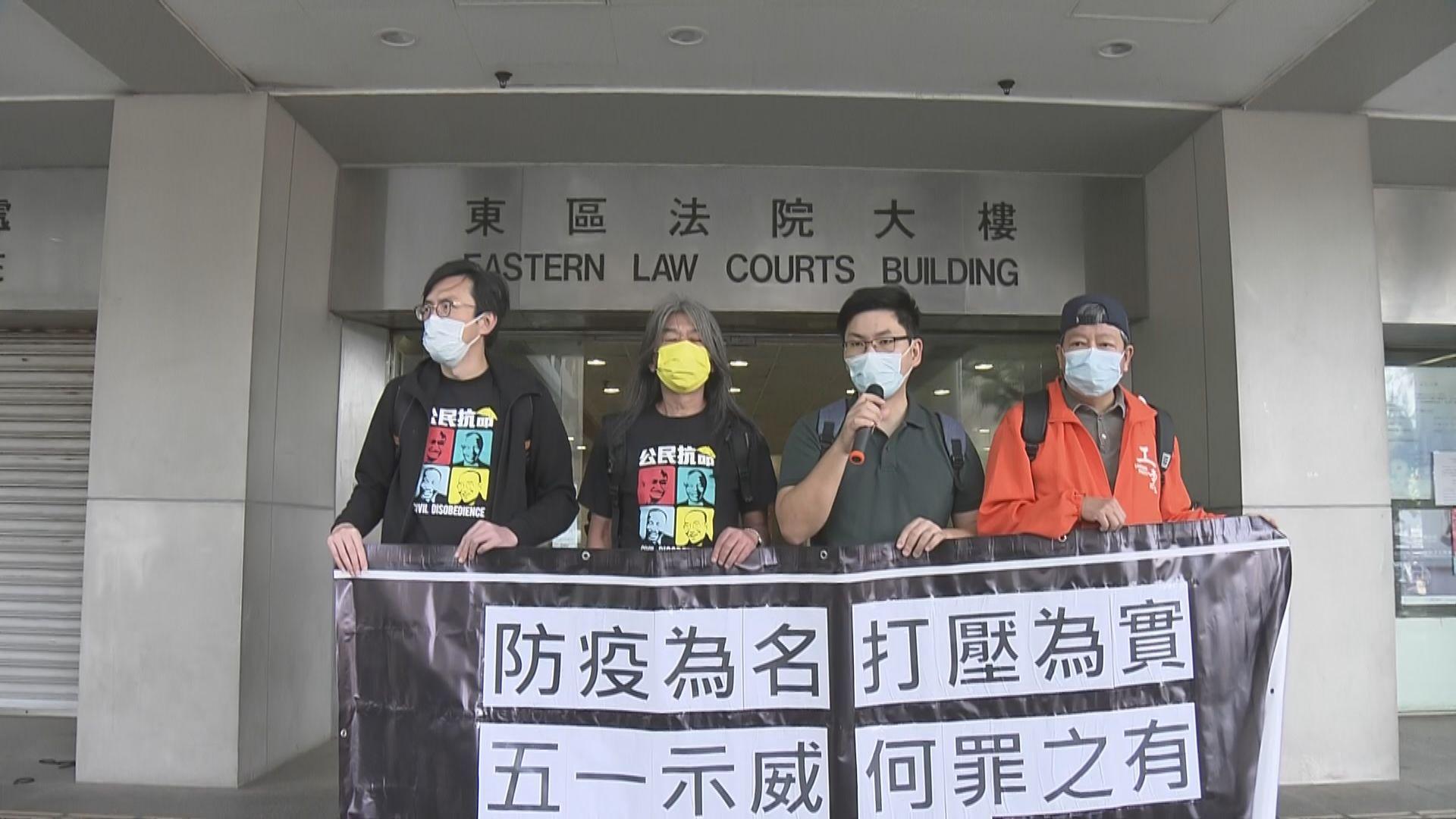 社民連及工黨8人五一示威被控違限聚令 明年開審