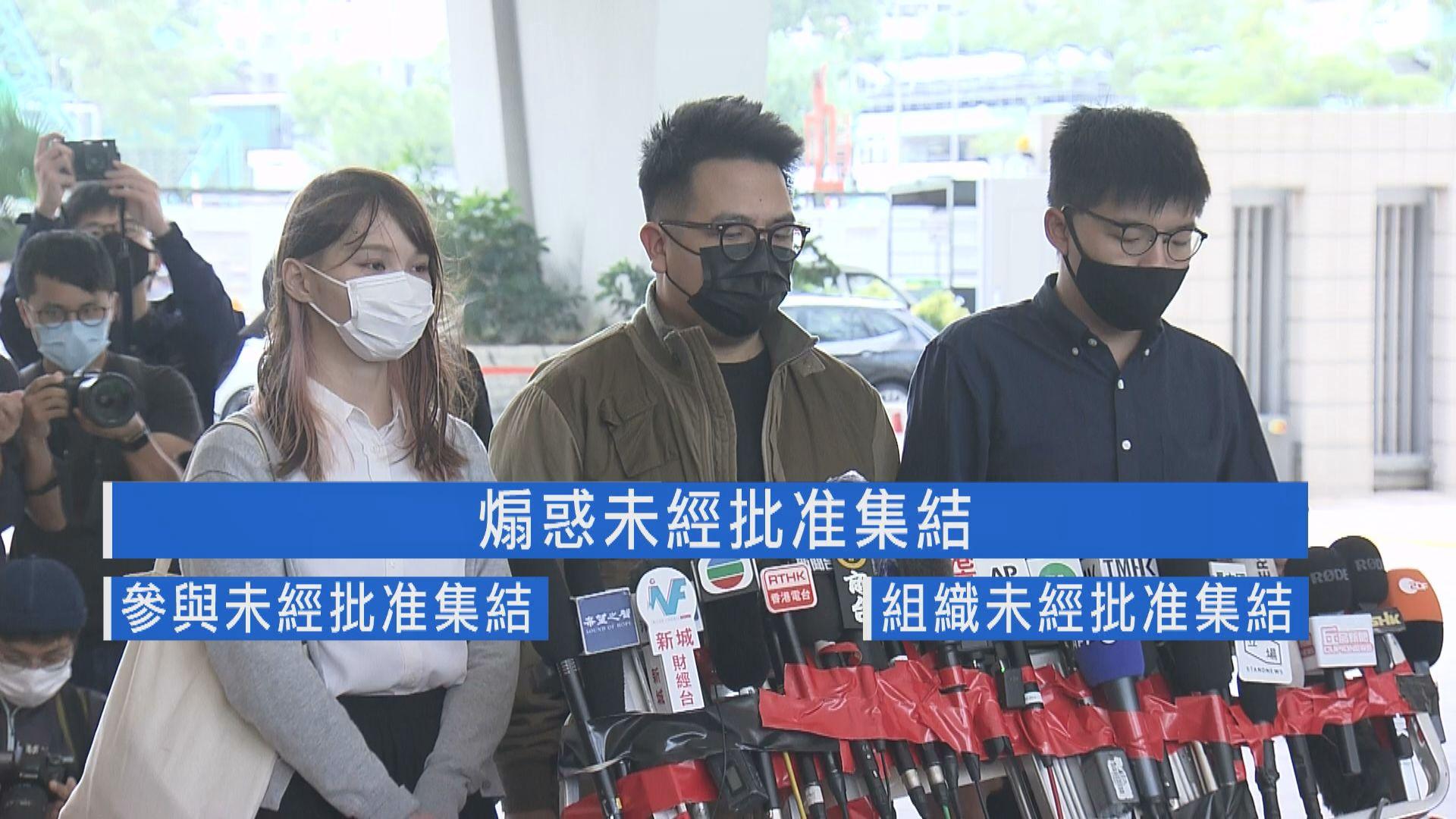 621包圍警總案 黃之鋒、林朗彥認罪料減四分一刑期