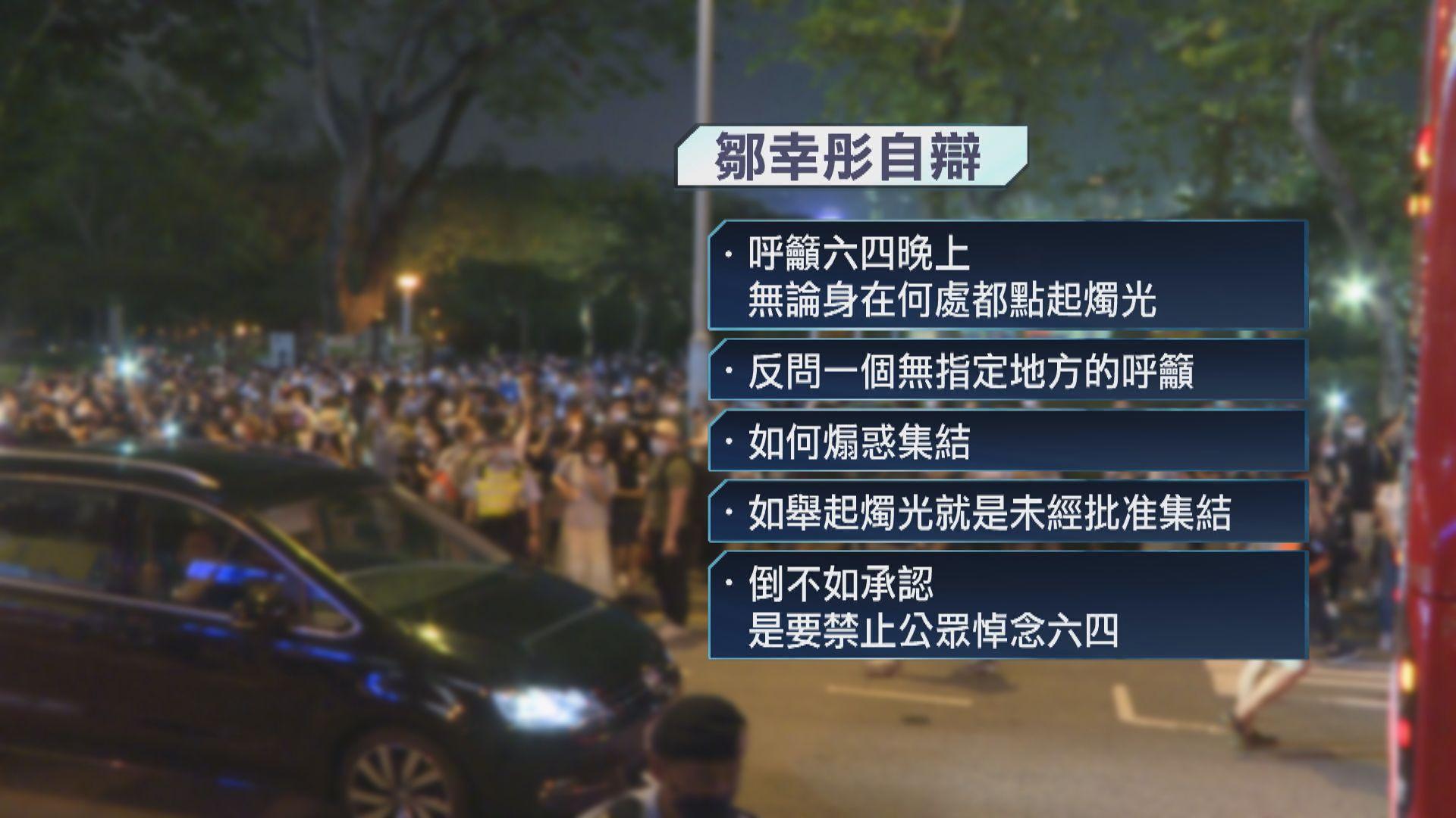 鄒幸彤自辯 籲市民悼六四沒指定地點如何構成煽惑集結