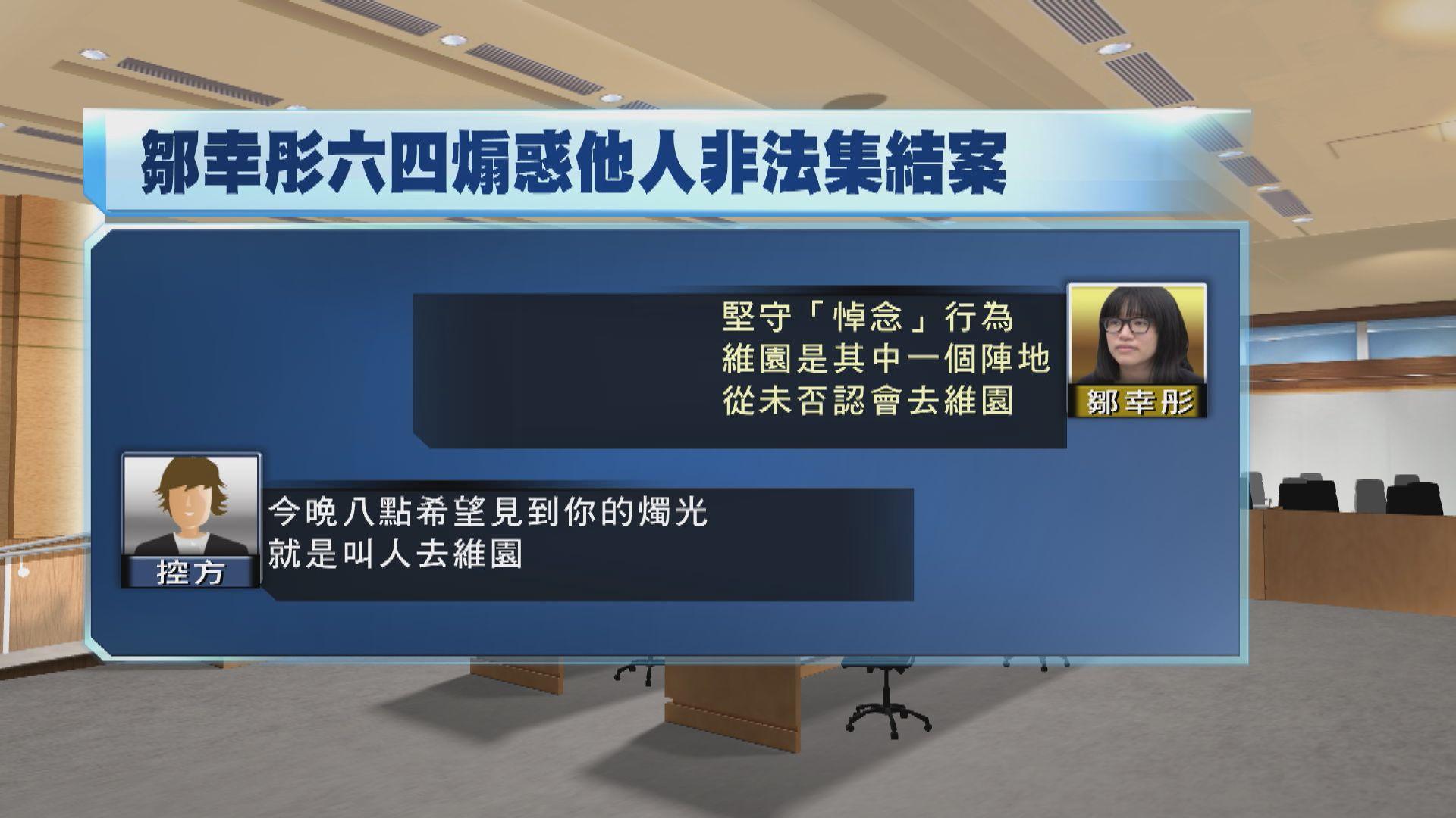 鄒幸彤稱沒有指定地點不構成煽惑集結 控方質疑「堅守陣地」即六四維園集會