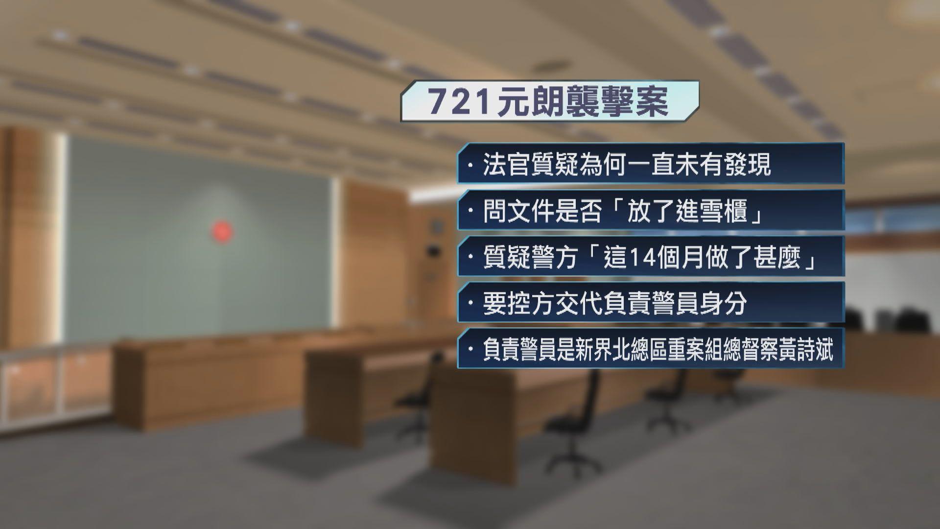 721元朗襲擊案 官斥警方拖延一年多始揭受害人醫療報告出錯
