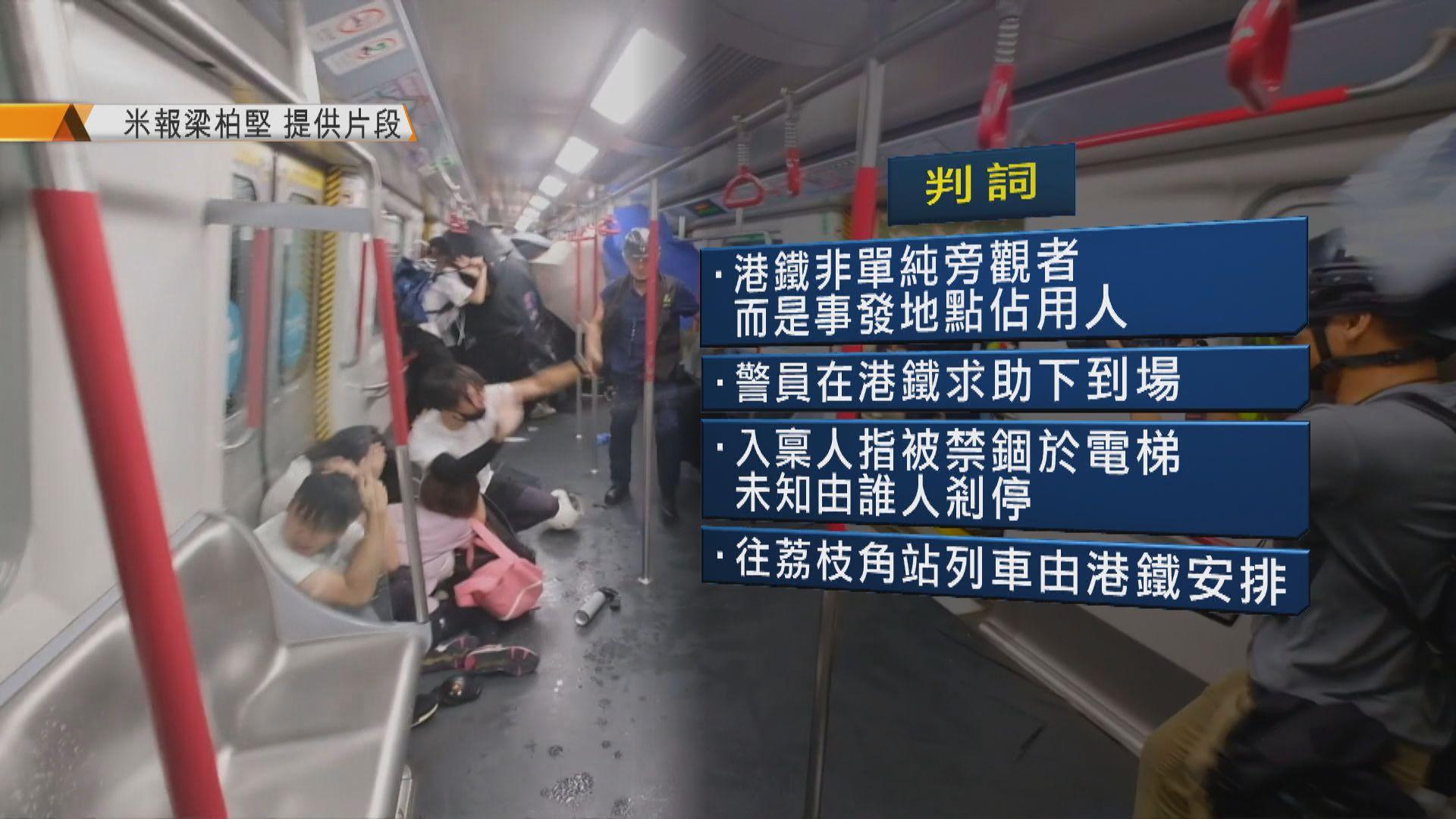 官:831港鐵非單純旁觀者 基於公義原則須交出片段
