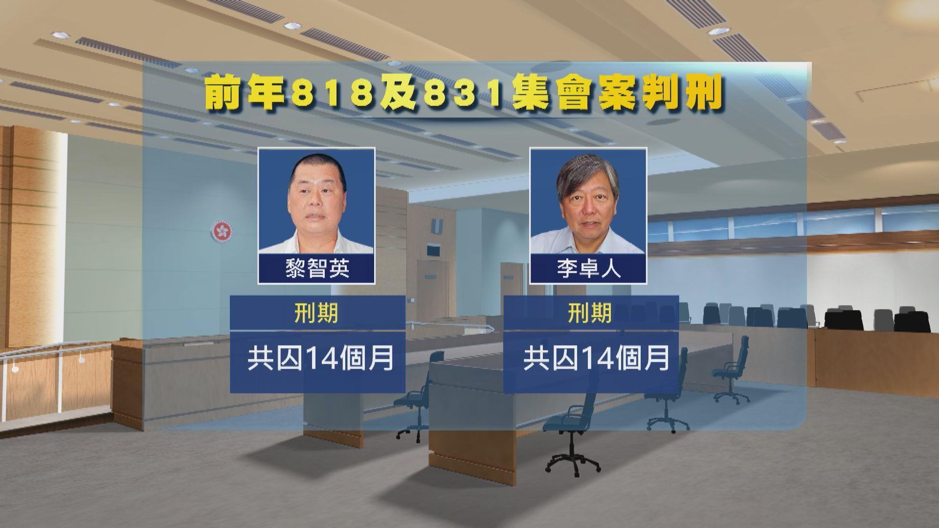 黎智英李卓人818、831案合共判監14個月 楊森緩刑