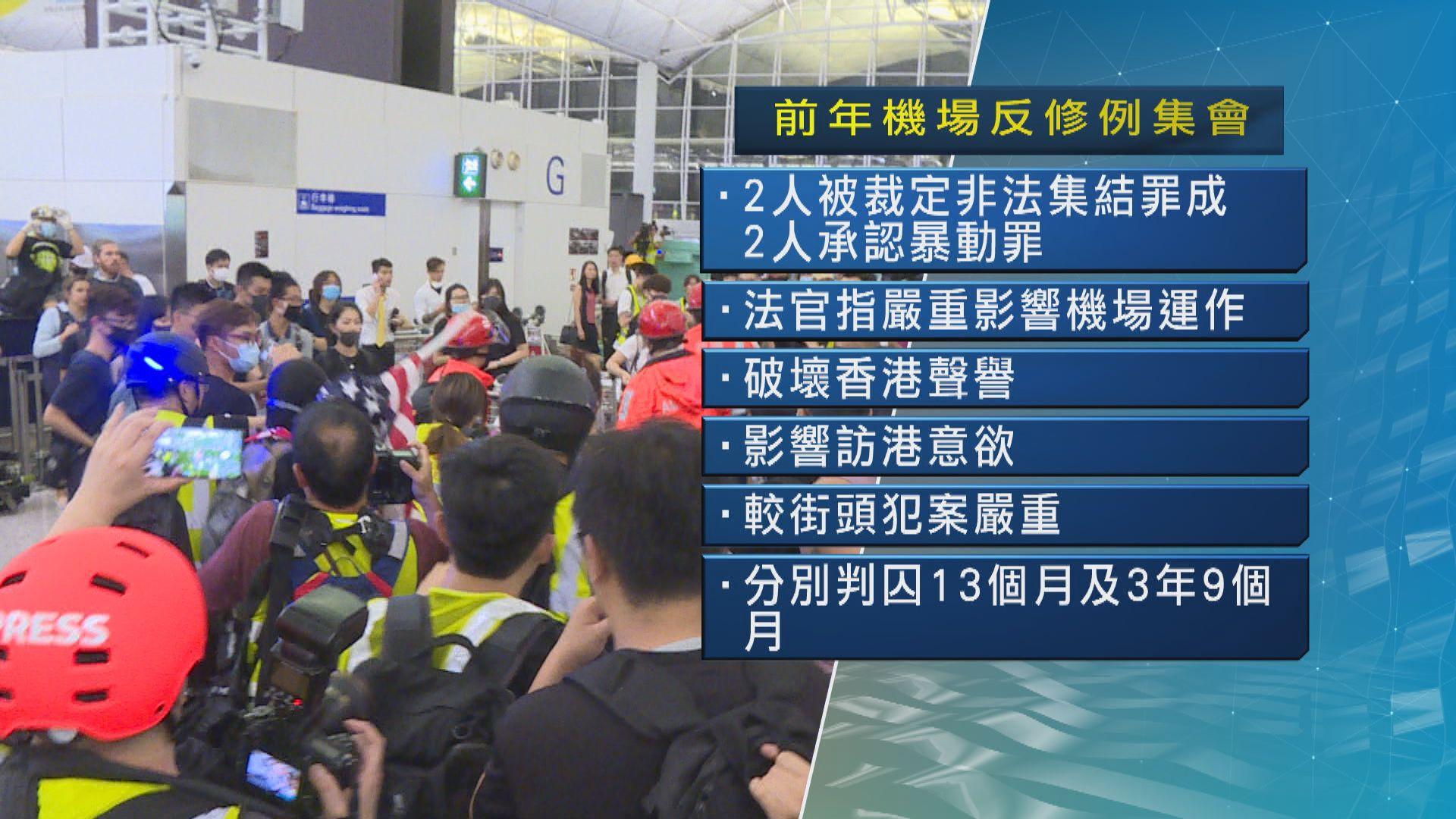 前年機場示威 法官指較街頭犯案嚴重調高量刑起點