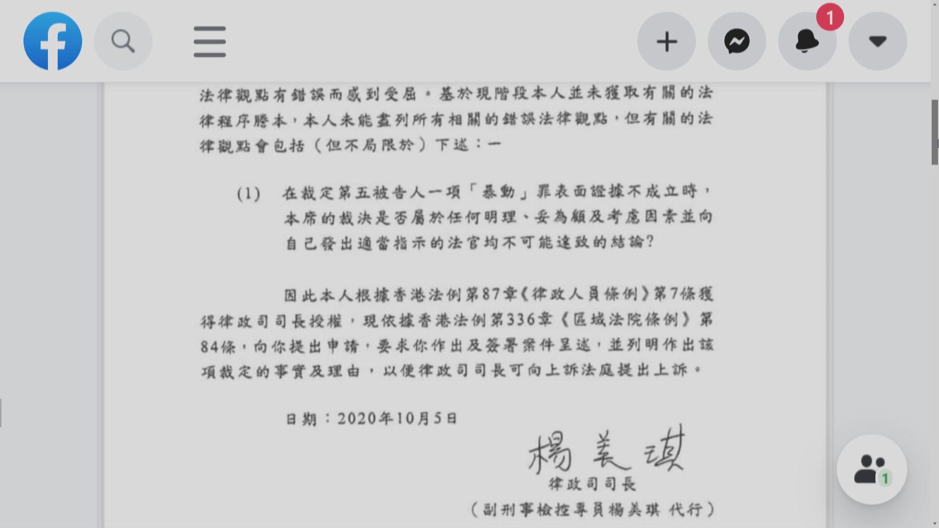 灣仔暴動案陳虹秀表證不成立獲撤控 律政司擬上訴