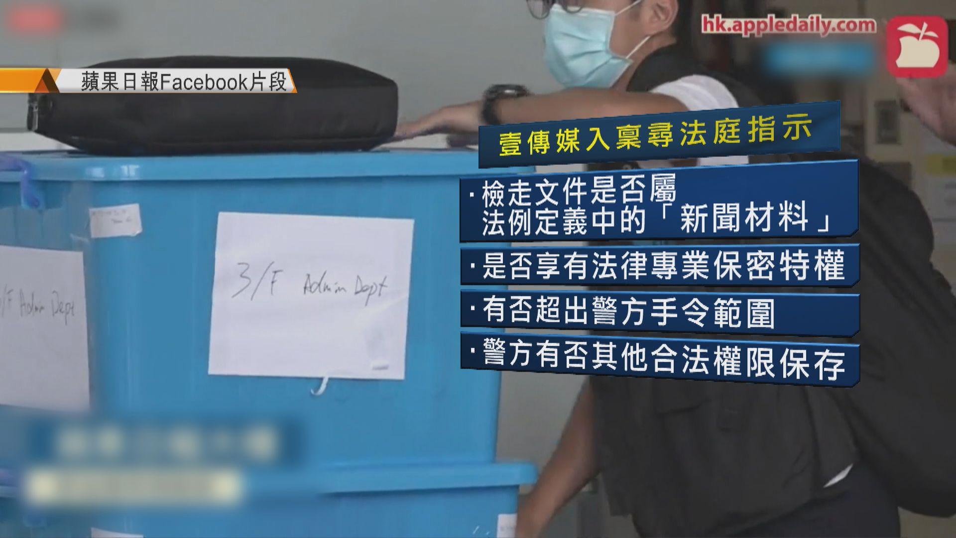 壹傳媒高層入稟法庭就警方在其住所檢走的文件作指示
