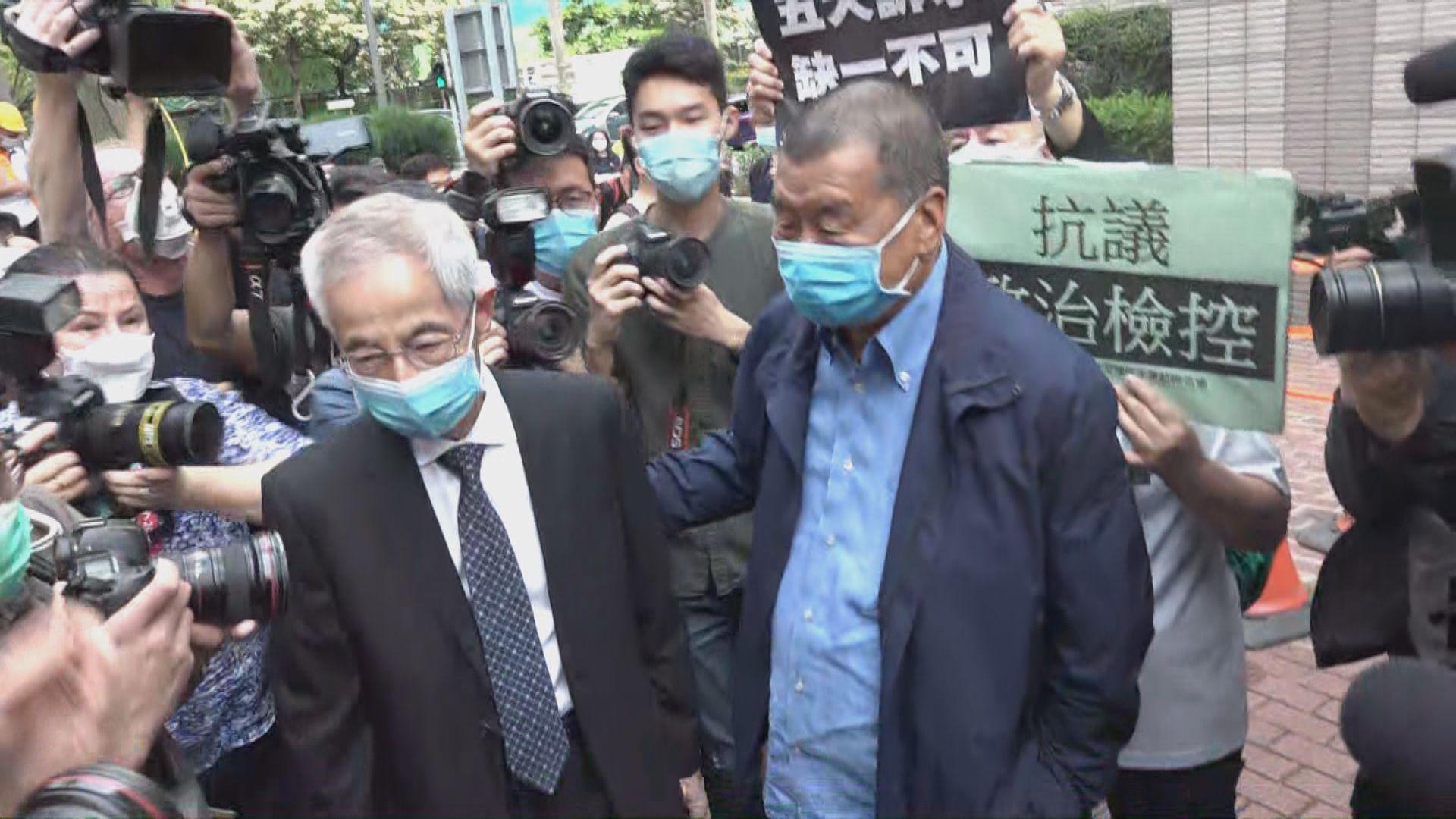 黎智英等15人涉非法集結案 押至下月15日再訊