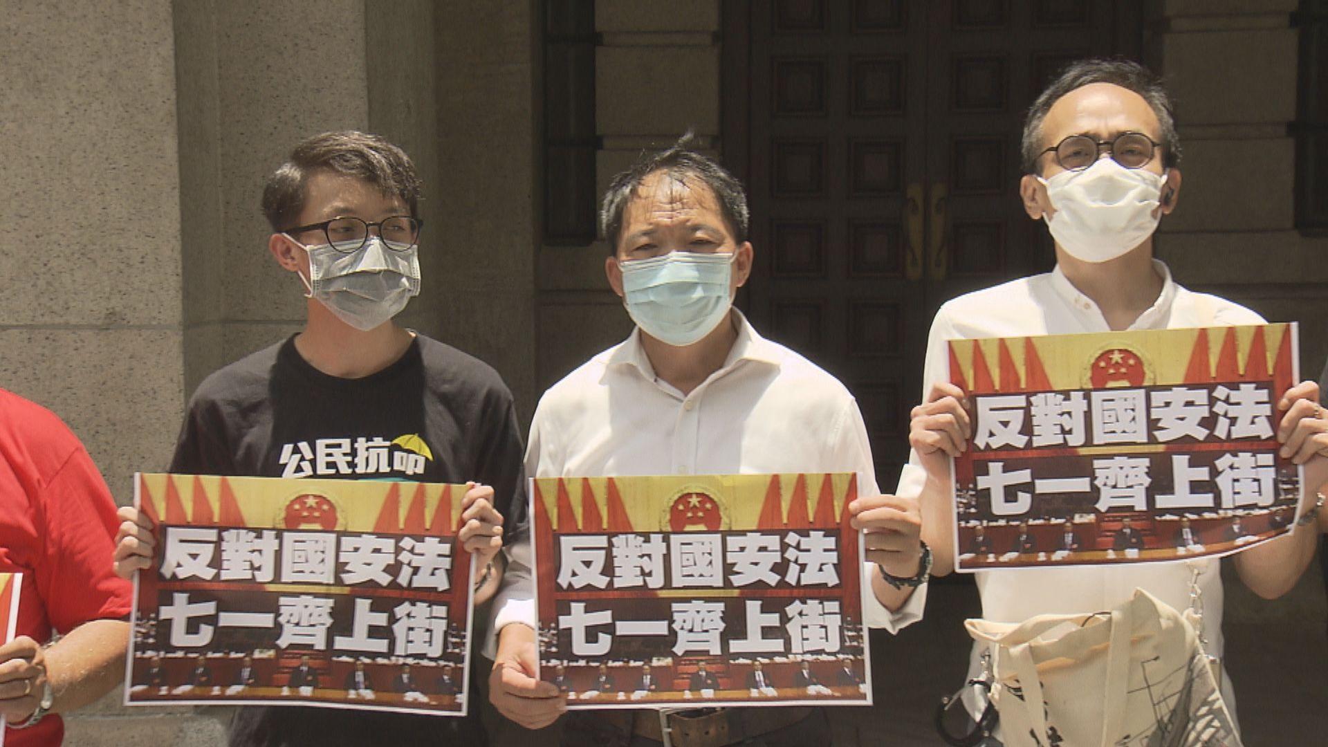 胡志偉等8人涉去年煽惑未經批准集結 七月再提堂