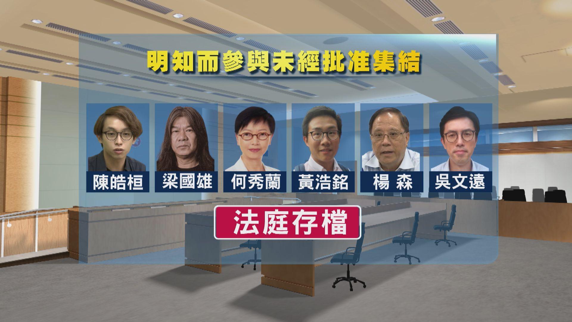前年九龍遊行案 陳皓桓、梁國雄等七人被控煽惑或組織未經批准集結 七人認罪