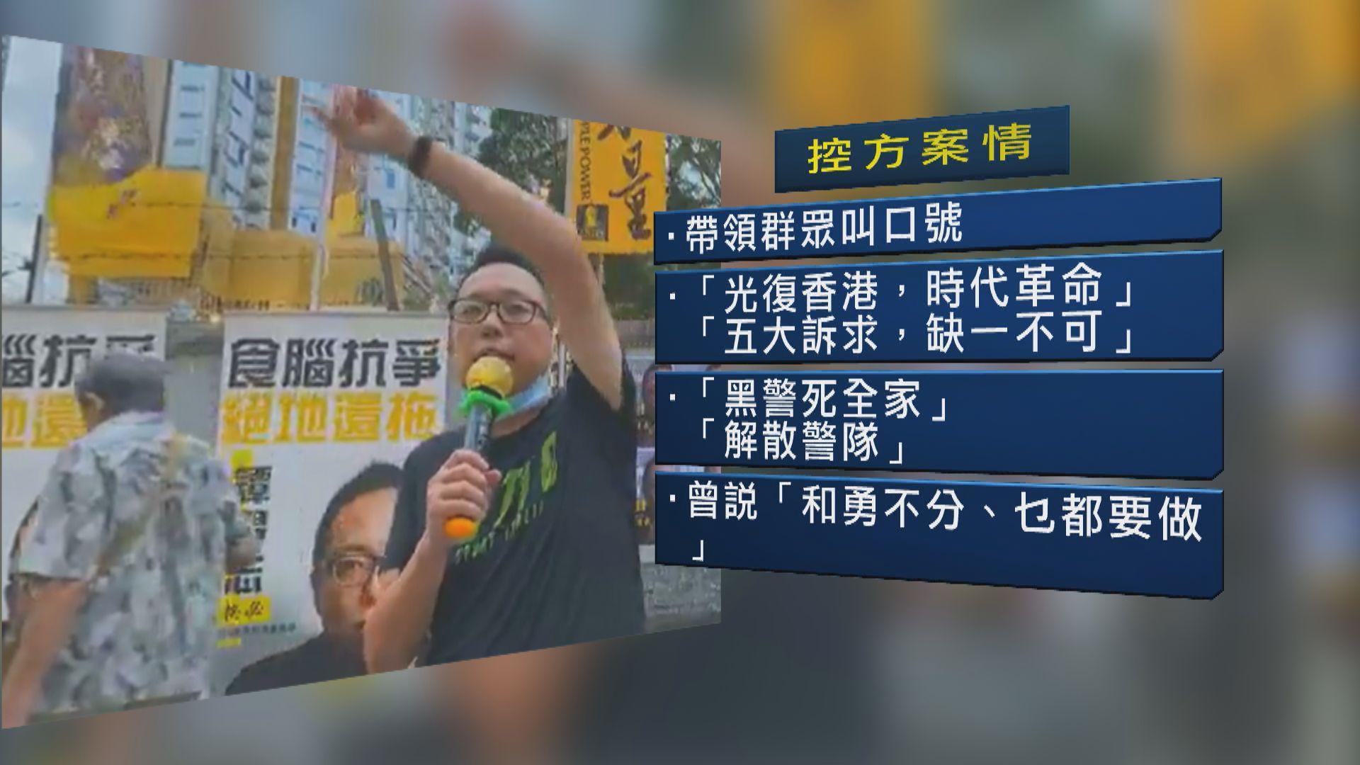譚得志被控發表煽動文字 控方案情指其叫針對警隊口號