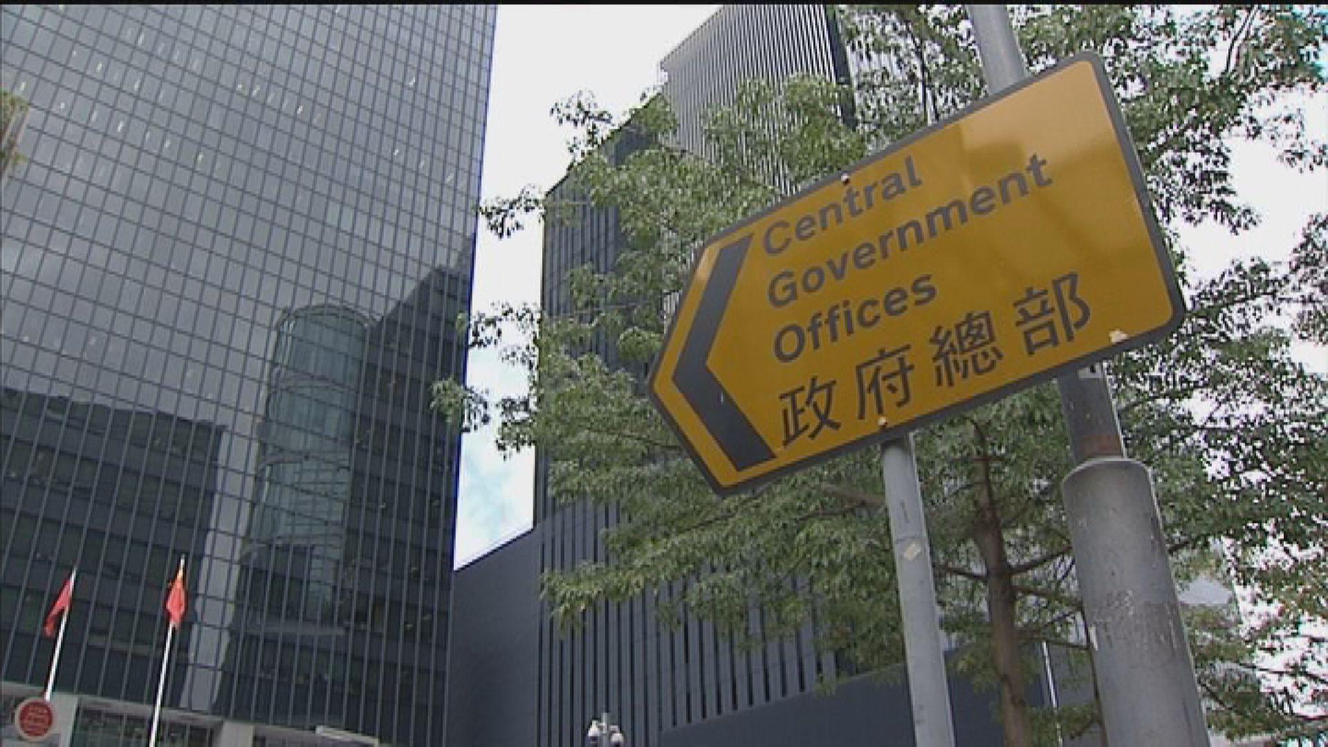 政府上訴得直 法院裁定政總東翼前地出入限制合憲