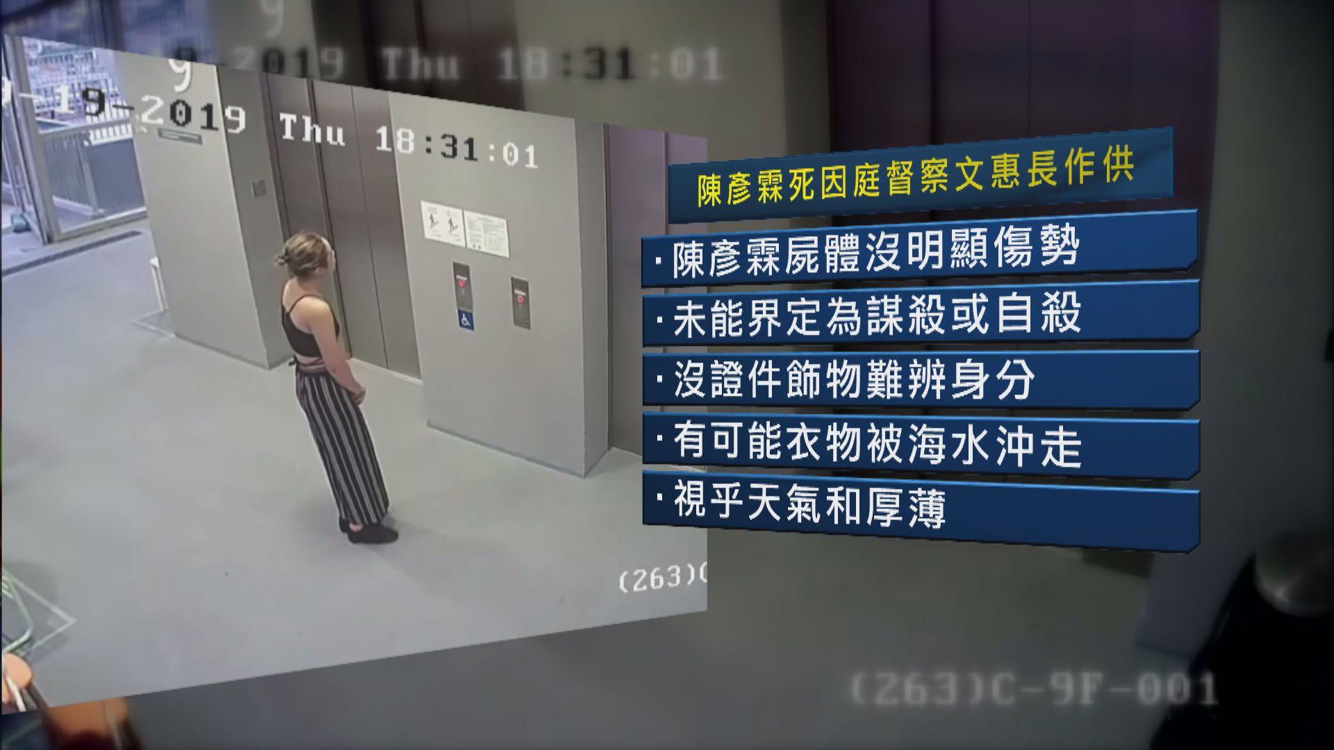 督察指陳彥霖屍體被發現時沒明顯傷勢