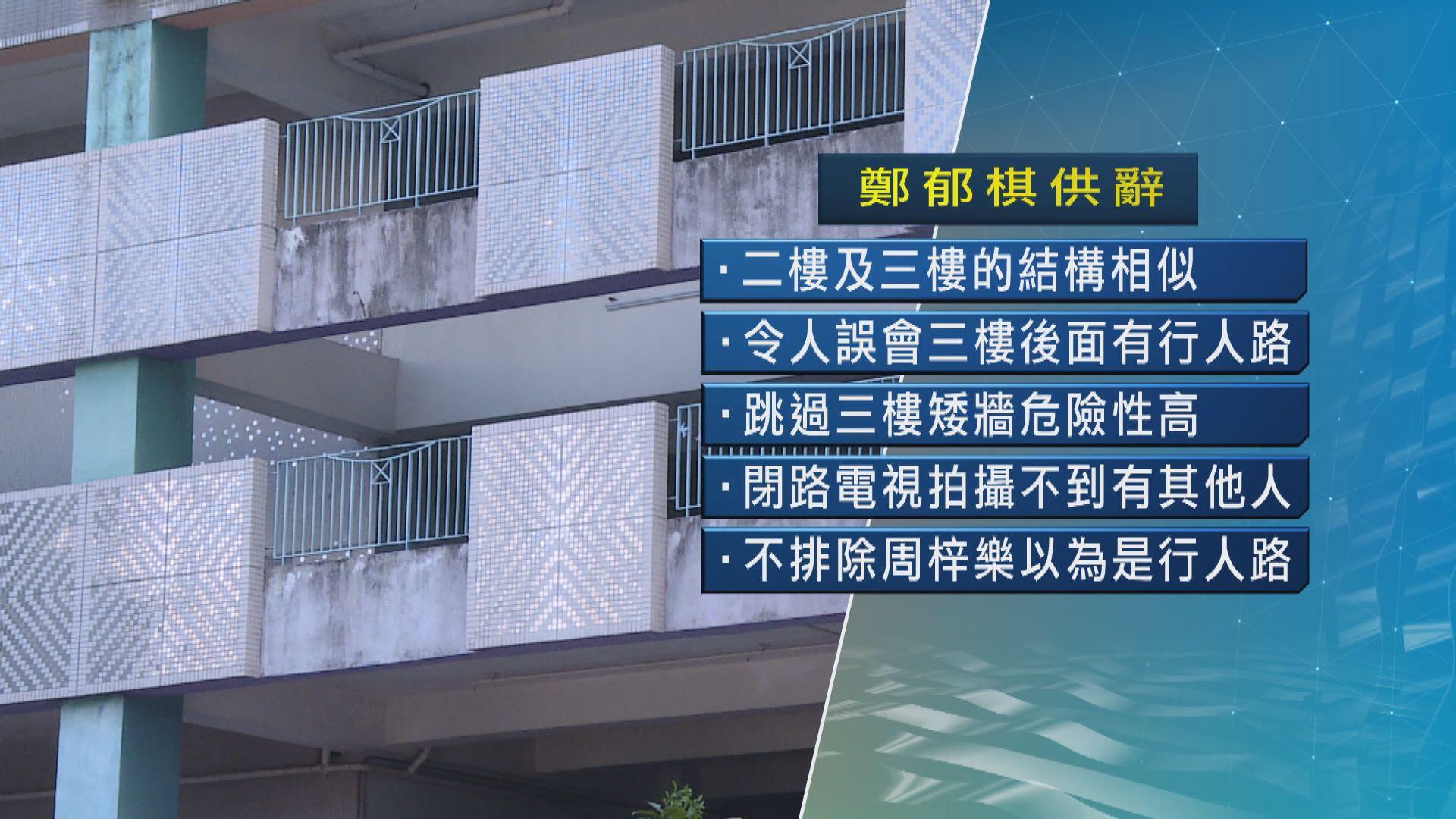 周梓樂死因研訊 專家證人:停車場二三樓結構相似易誤會矮牆後有行人路
