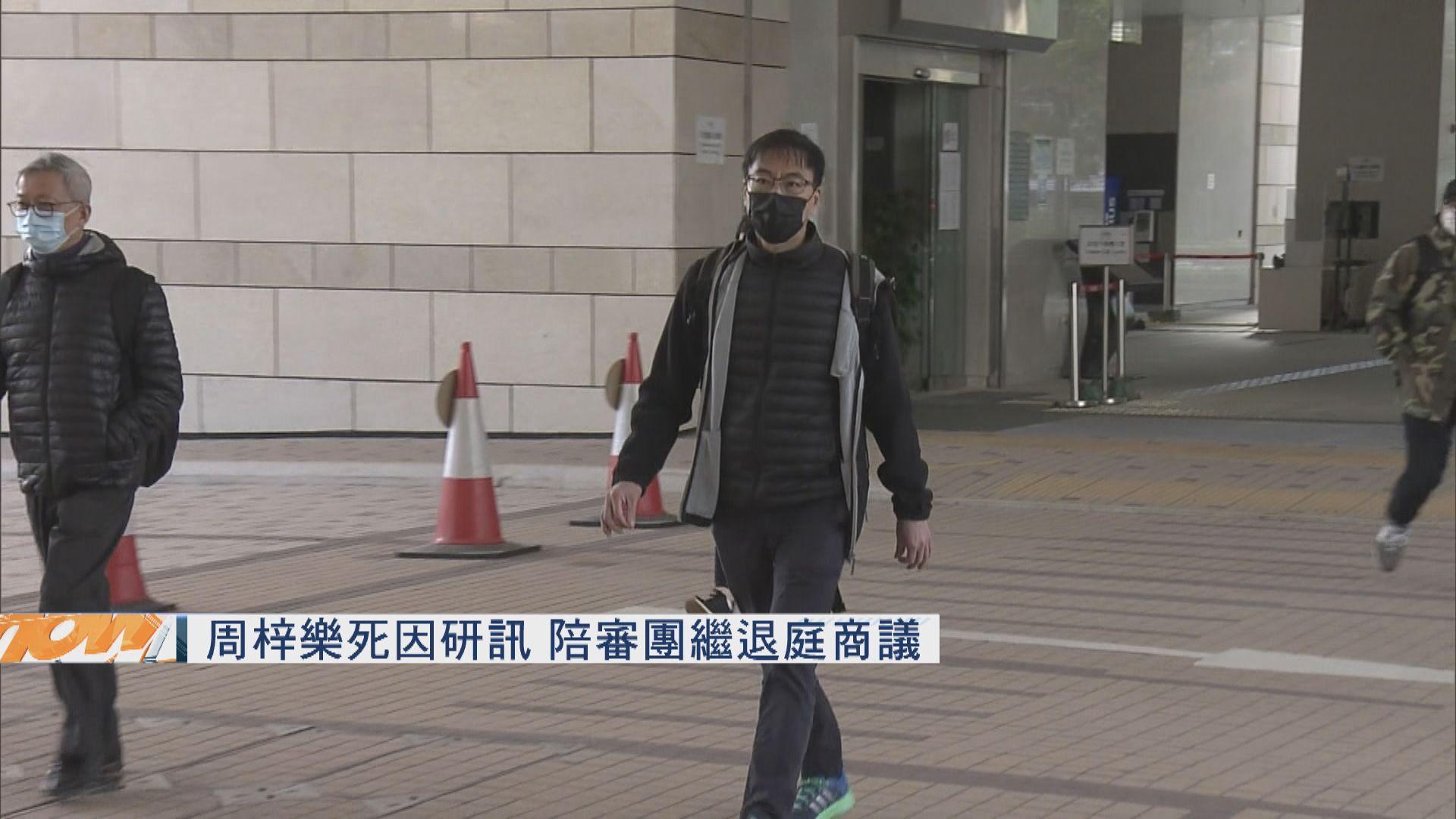 周梓樂死因研訊 陪審團繼續退庭商議