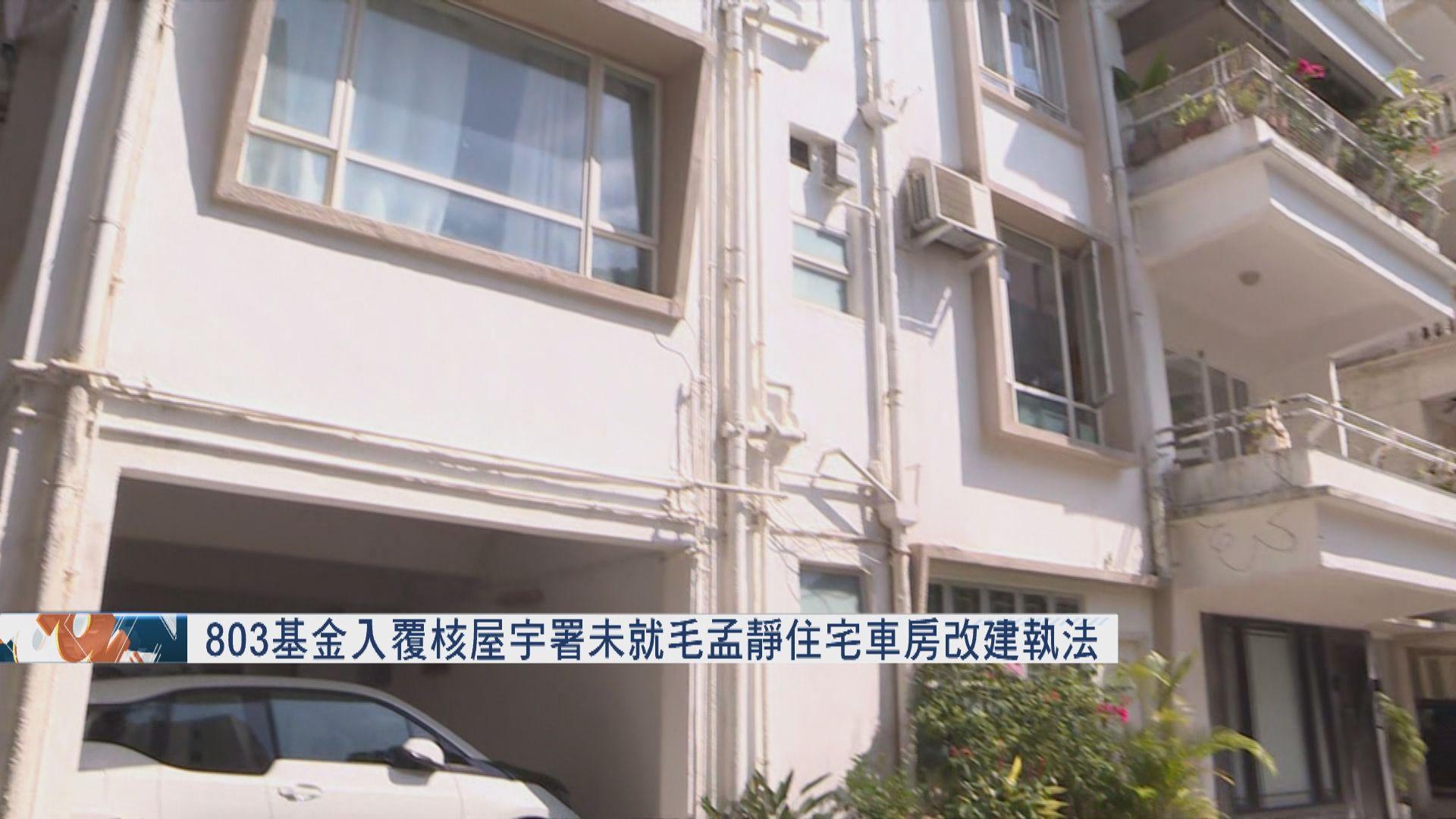 803基金入禀覆核屋宇署未就毛孟靜住宅車房改建執法