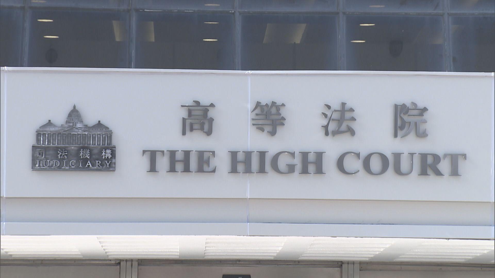 高院批臨時禁制令阻針對法官等司法人員起底