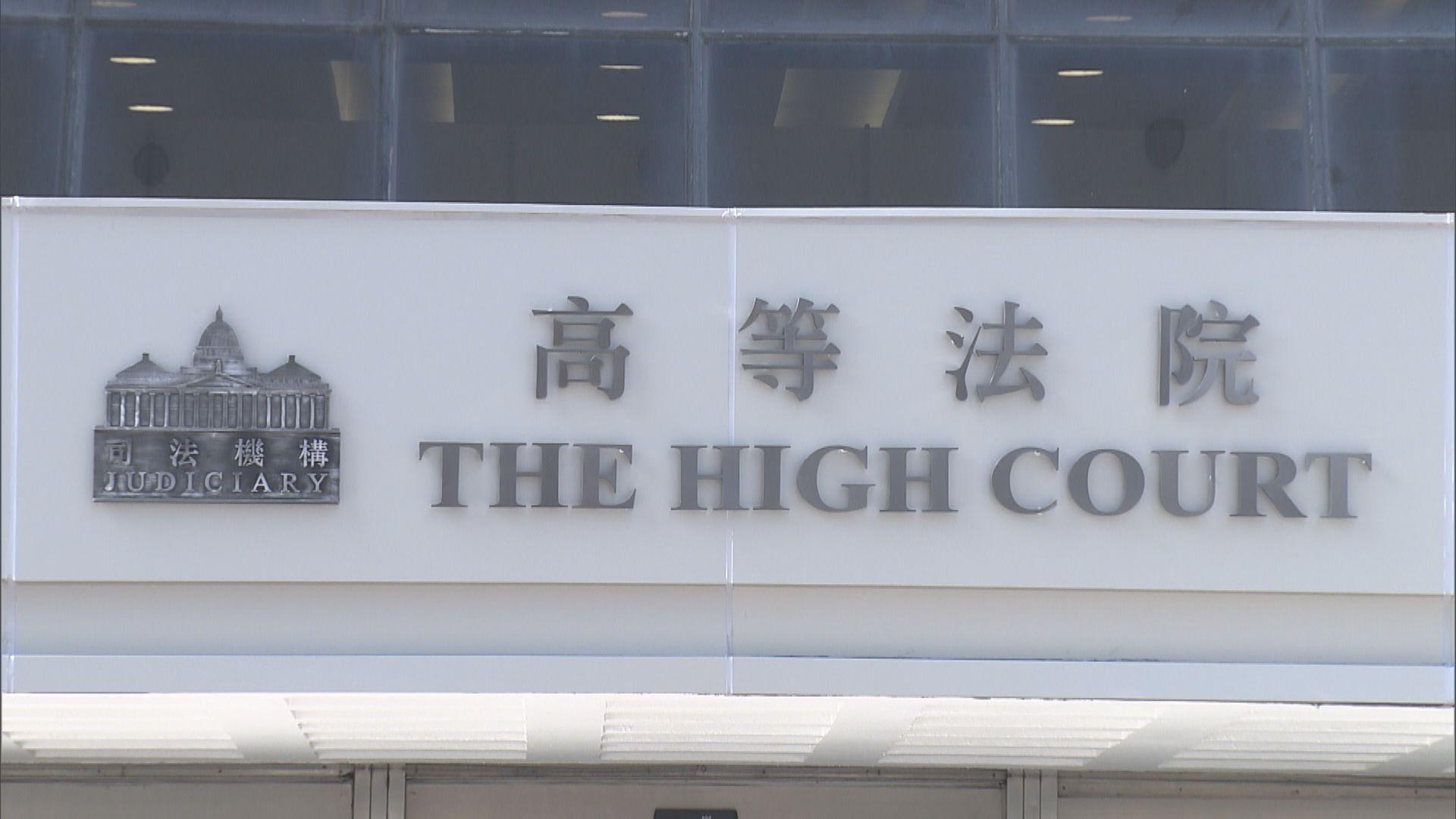 高院批臨時禁令阻起底 下月13日再作聆訊
