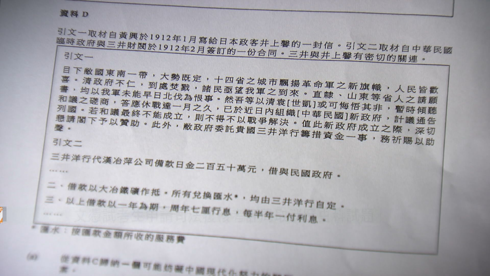 文憑試考生申請司法覆核考評局取消歷史科試題