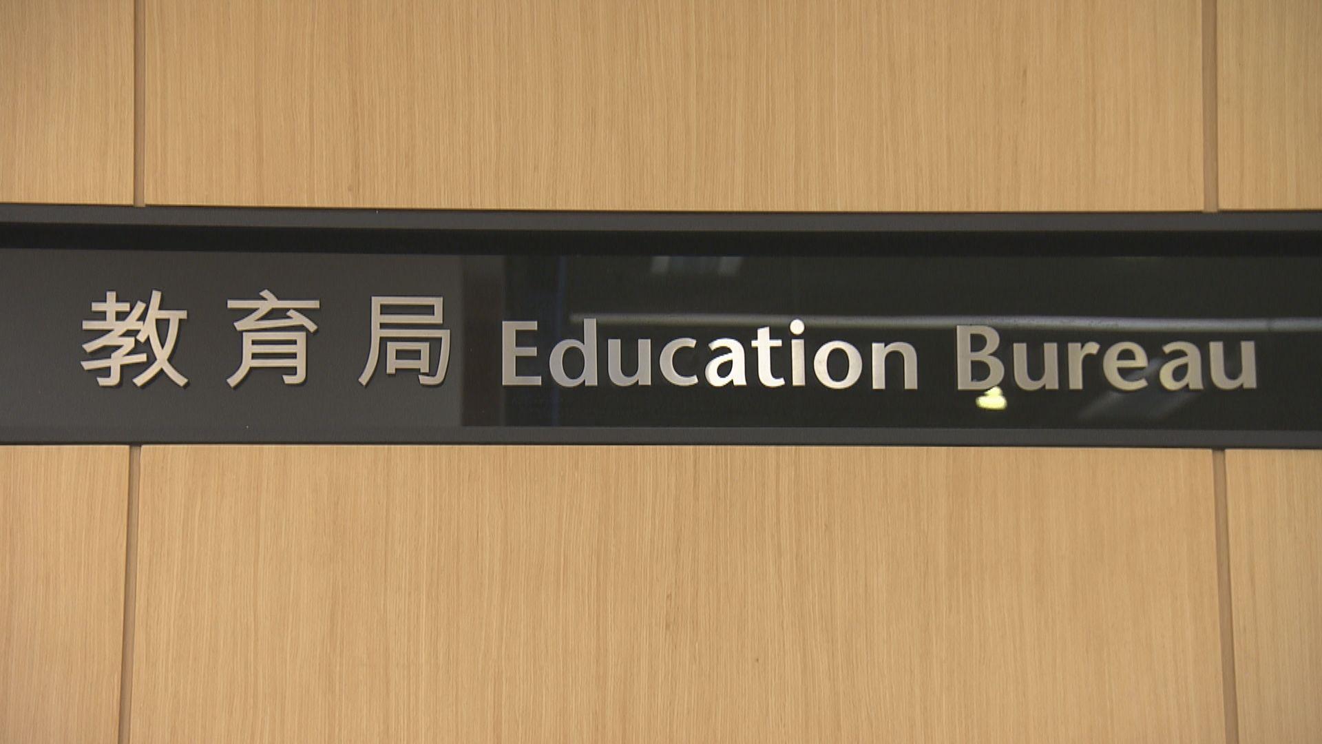 要求教育局公開失德教師資料 803基金申覆核遭駁回