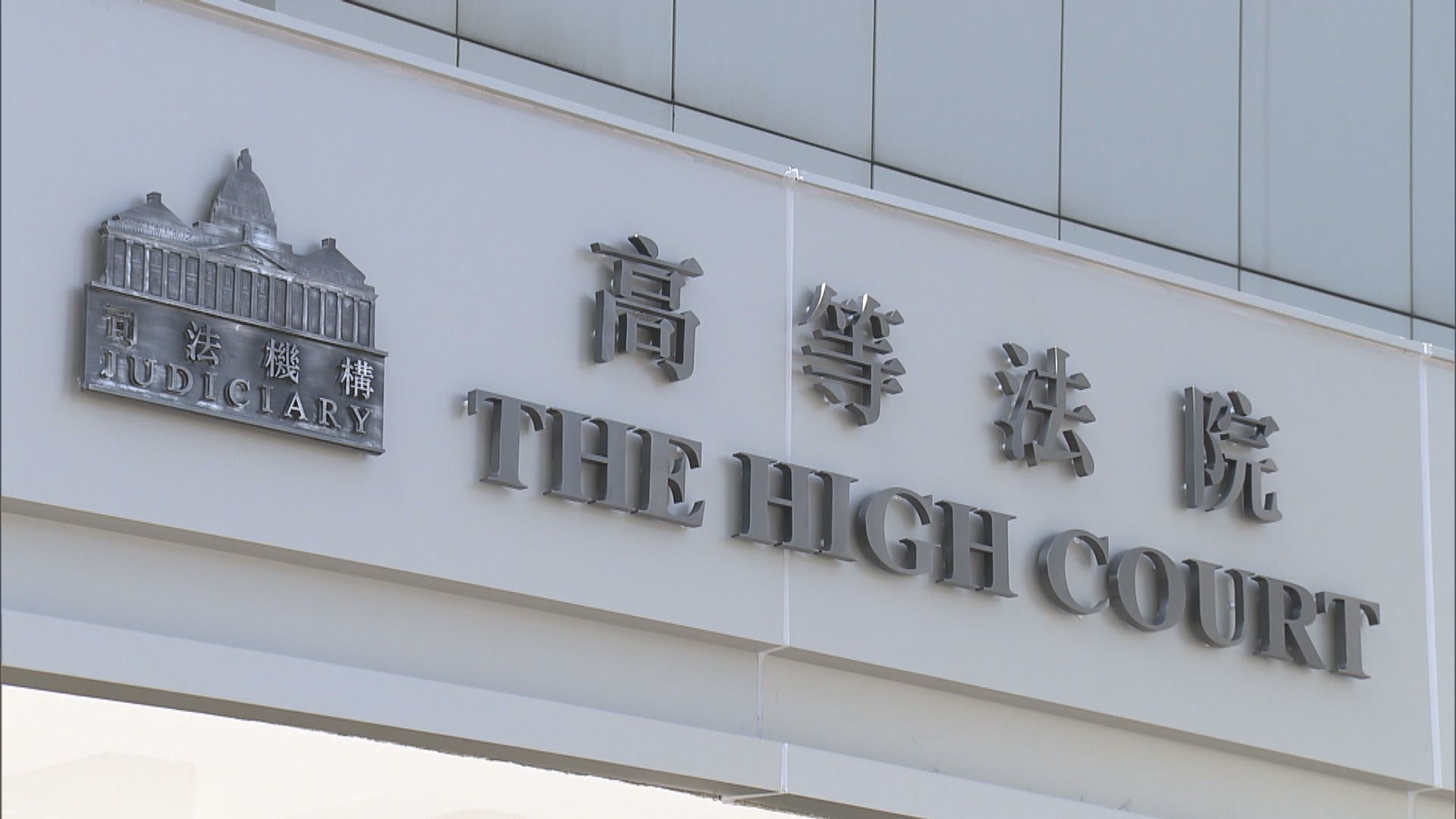 黃大仙車房爆炸案技工誤殺罪成 本月17日判刑