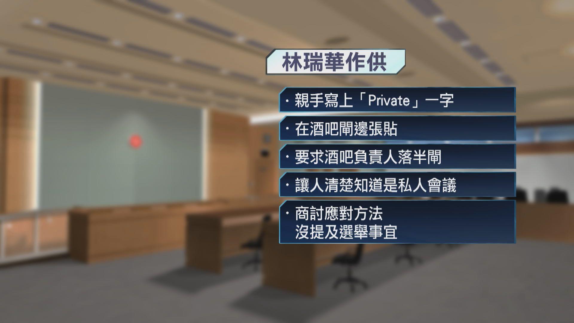 陳淑莊、林瑞華等違反限聚令案表證成立 六月結案陳詞