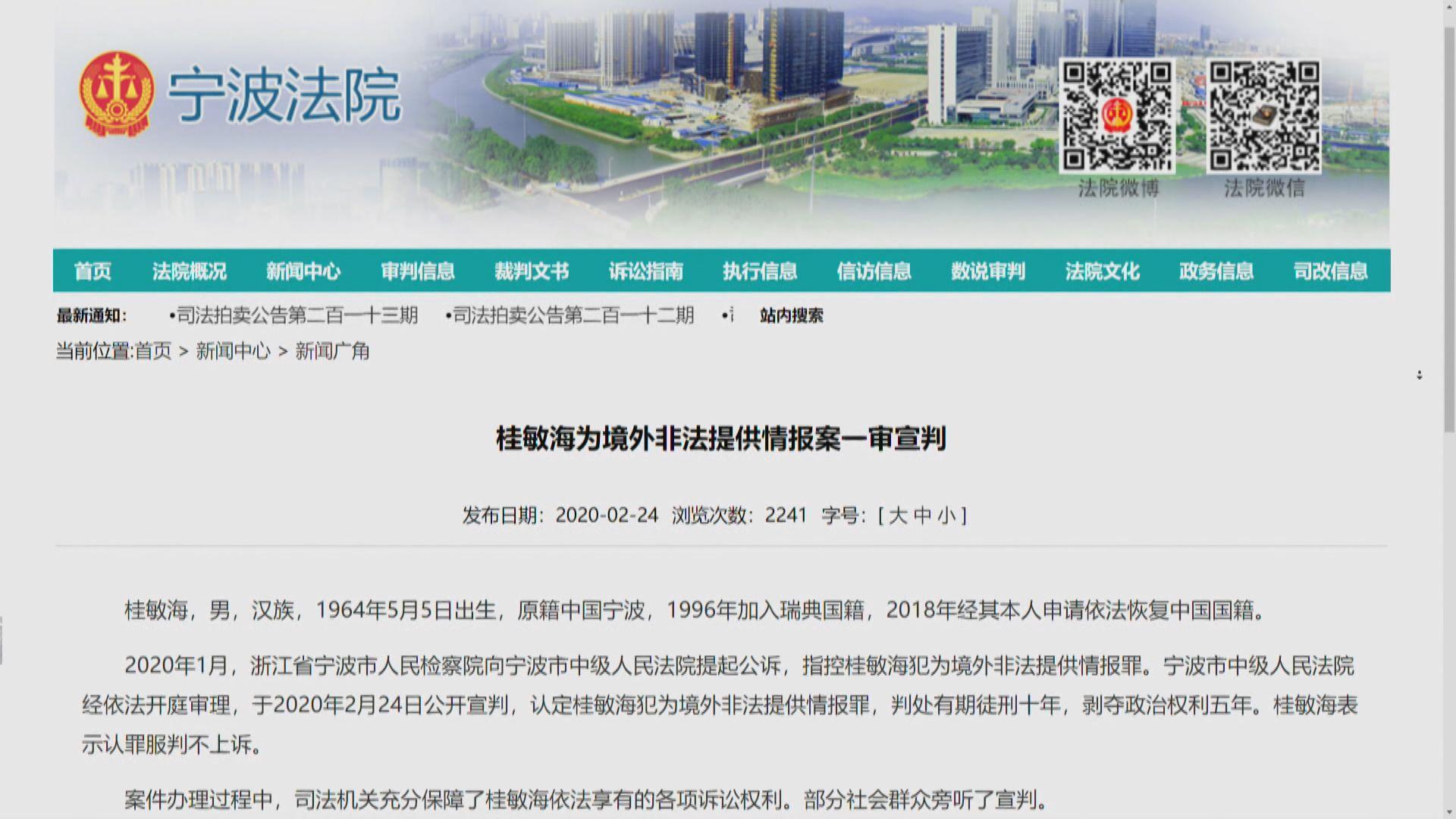 境外非法提供情報罪成囚十年 公告指桂民海不上訴