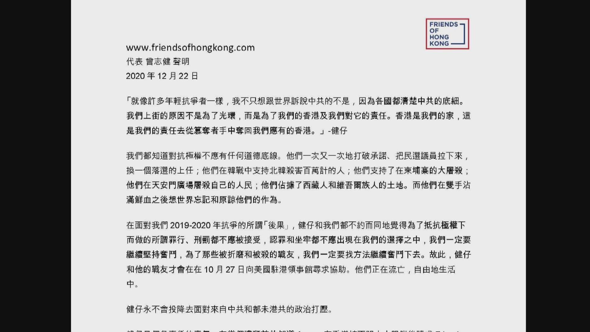 有組織指荃灣中槍學生曾志健正在流亡 10月底曾向美領館求助