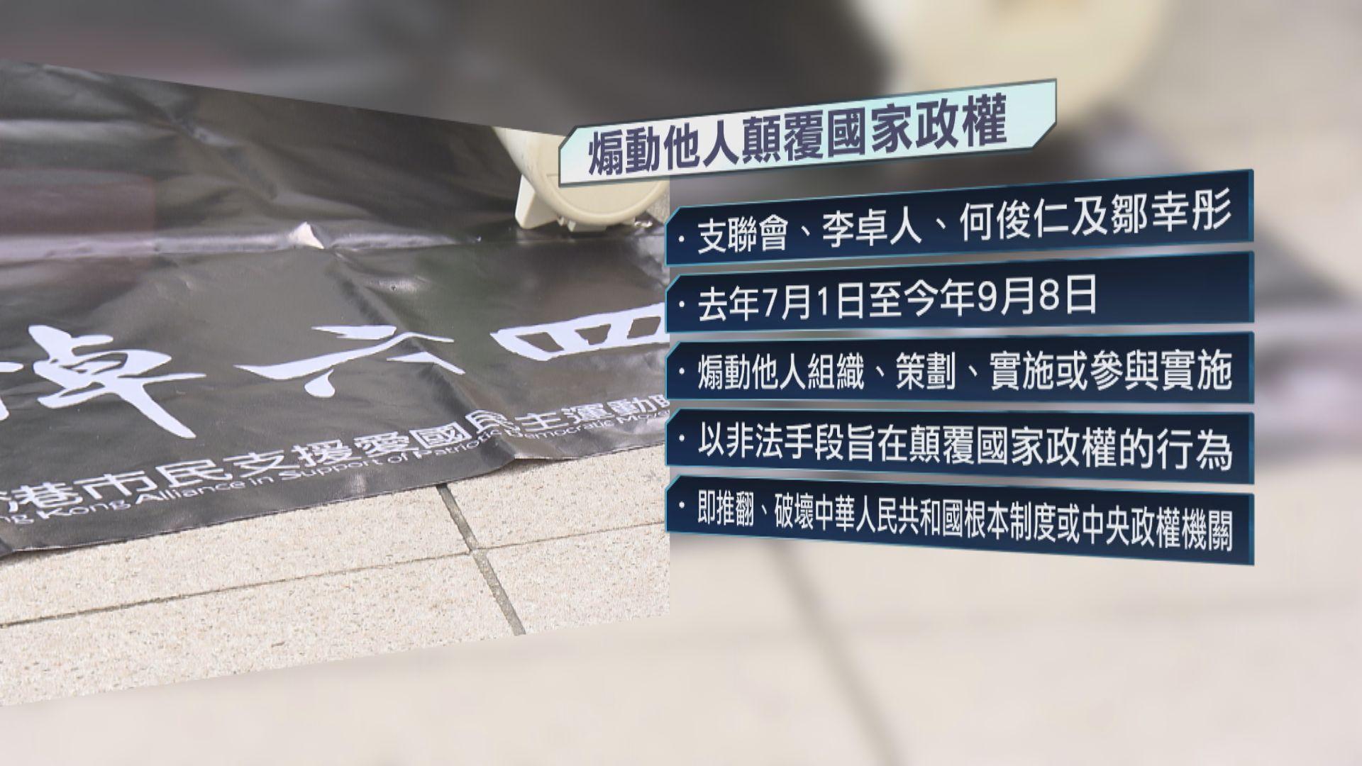 支聯會五人否認拒交資料違國安法 全部否認控罪保釋被拒